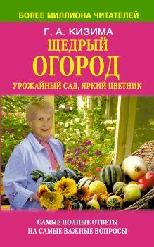 Щедрый огород, урожайный сад, яркий цветник в вопросах и ответах