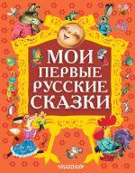 Мои первые русские сказки