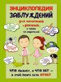 Энциклопедия заблуждений для мальчишек и девчонок, а так же их родителей. Что бывает, а что нет - в этой книге есть ответ