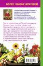 Практическая энциклопедия огородника и садовода. 1000 самых важных вопросов и самых полных ответов об огороде