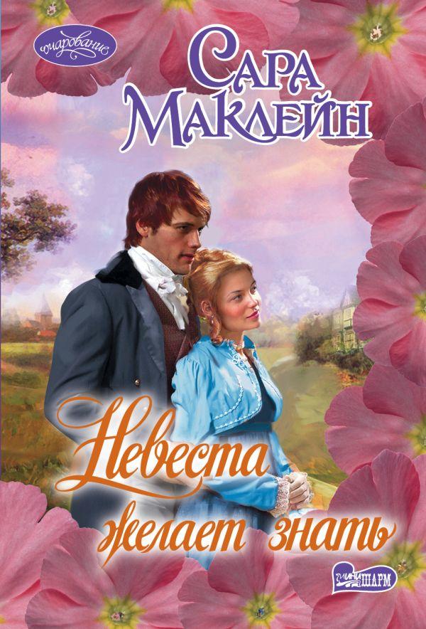 Невеста желает знатью Сара Маклейн
