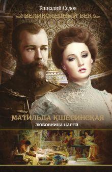 Матильда Кшесинская:любовница дома Романовых