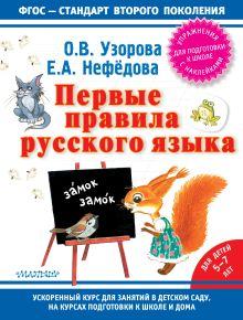 Первые правила русского языка