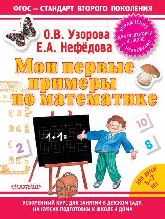 Мои первые примеры по математике