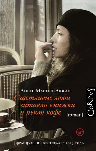 «Счастливые люди читают книжки и пьют кофе»