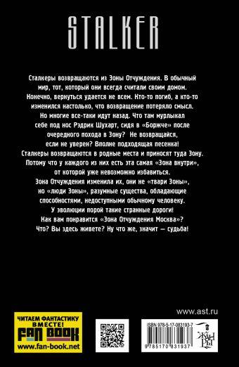 Припять-Москва. Тебя здесь не ждут, сталкер