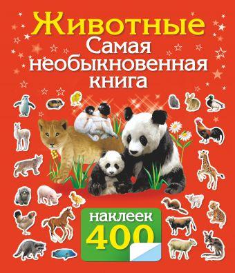 Животные. Самая необыкновенная книга с наклейками.