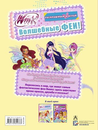 Winx Club. Волшебные феи