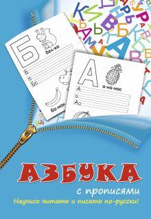 Азбука с прописями