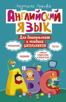 Английский язык для дошкольников и младших школьников