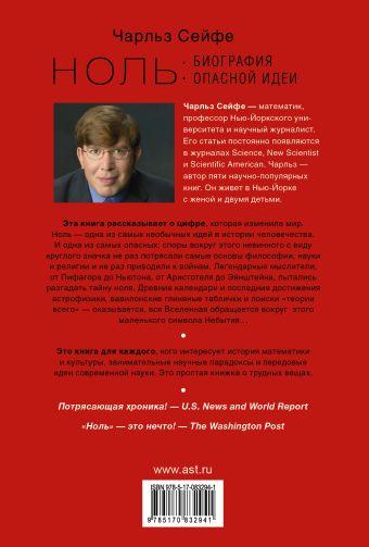 Ноль: биография опасной идеи
