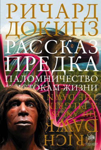 «Рассказ предка. Паломничество к истокам жизни»