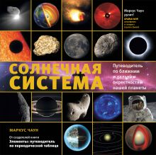 Солнечная система: путеводитель по ближним и дальним окрестностям нашей планеты