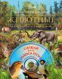 Животные. Самые известные птицы и звери. (супер+СД+книга). Комплект
