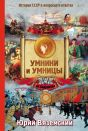 От Ленина до Андропова. История СССР в вопросах и ответах