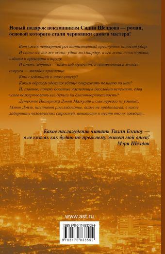 Сидни Шелдон: Ангел тьмы