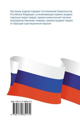 Правила торговли по состоянию на 2014 год