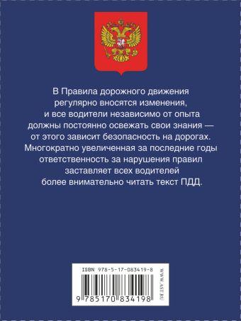 Правила дорожного движения Российской Федерации по состоянию 01 марта 2014 г.