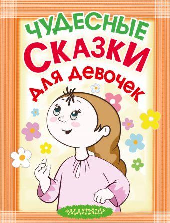Чудесные сказки для девочек
