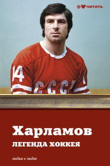 Харламов. Легенда хоккея