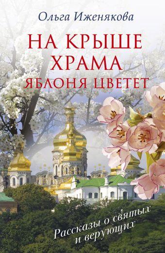 На крыше храма яблоня цветет