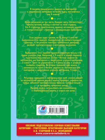 Летние задания по математике для повторения и закрепления учебного материала. 4 класс.