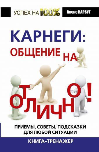 Карнеги: общение на отлично! Приемы, советы, подсказки для любой ситуации. Книга-тренажер