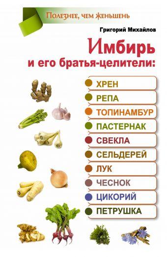 Имбирь и его братья-целители: хрен, репа, топинамбур, пастернак, свекла, сельдерй, лук, чеснок, цикорий, петрушка