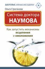 Система доктора Наумова: Как запустить механизмы исцеления и омоложения