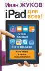 iPad - для всех!