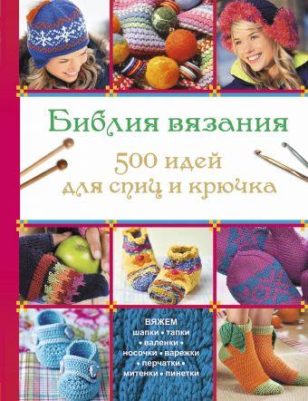 Библия вязания 500 идей для спиц и крючка