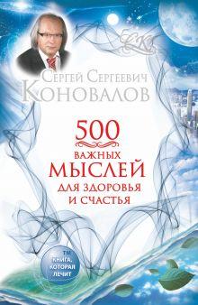Коновалов Сергей Сергеевич — 500 важных мыслей для Здоровья и Счастья