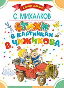Стихи в картинках В. Чижикова