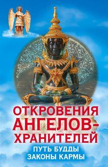 Откровения ангелов-хранителей. Путь Будды. Законы кармы