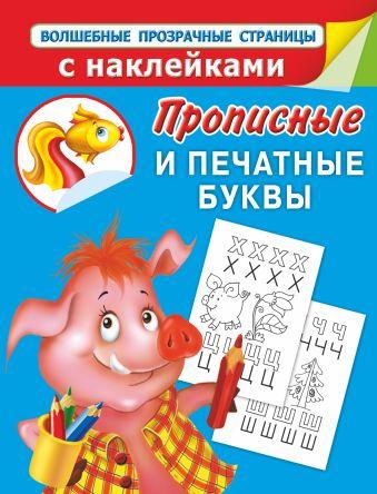 Прописные и печатные буквы.Прописи для дошколят