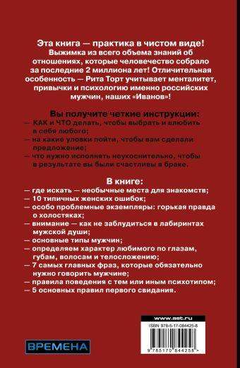 Инструкция к Ивану