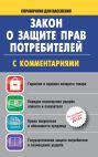 Закон о защите прав потребителей с комментариями на 01 мая 2014 г.