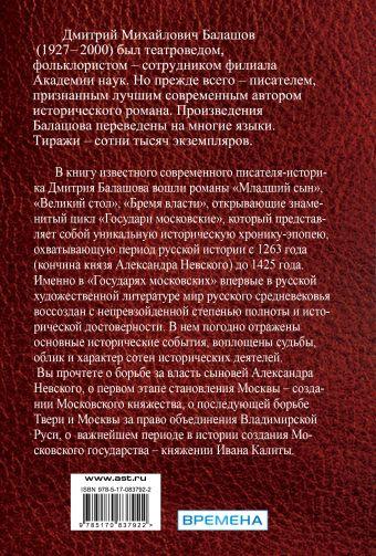 Государи московские