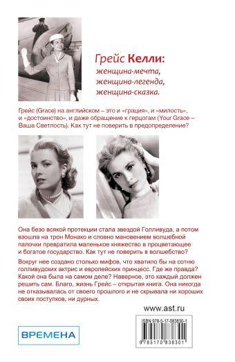 Грейс Келли