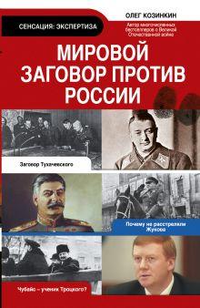 Мировой заговор против России