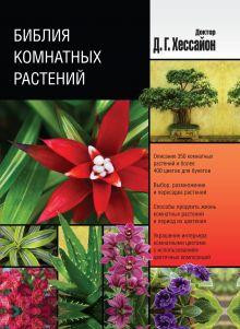 Библия комнатных растений