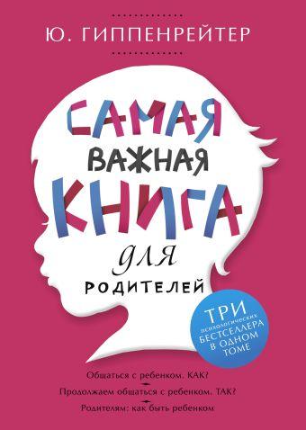 «Самая важная книга для родителей»