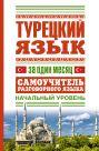 Турецкий язык за один месяц. Самоучитель разговорного языка. Начальный уровень
