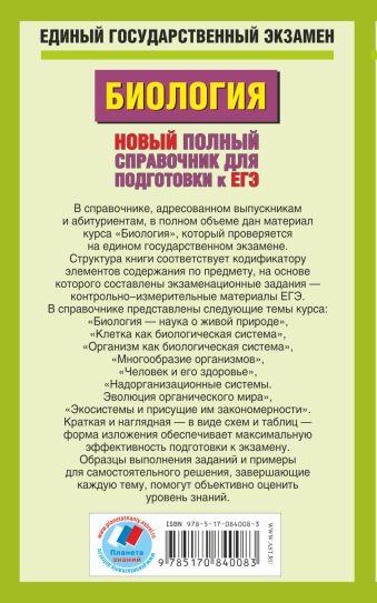 ЕГЭ 2015. Биология.Новый полный справочник для подготовки к ЕГЭ.