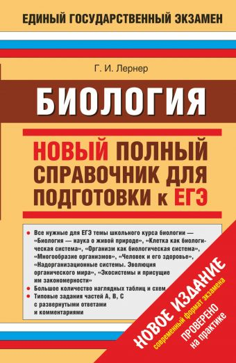 Биология. Новый полный справочник для подготовки к ЕГЭ.