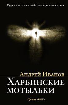 Иванов Андрей Вячеславович — Харбинские мотыльки