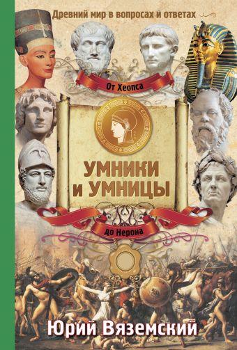 От фараона Хеопса до императора Нерона.Древний Мир в вопросах и ответах