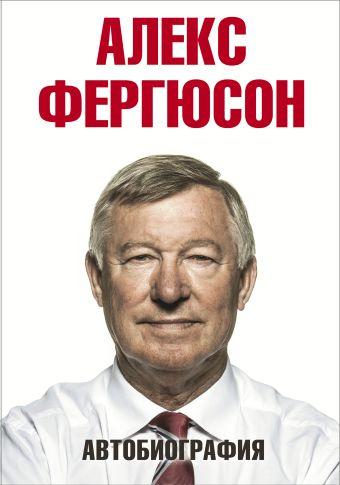 «Автобиография Алекса Фергюсона»