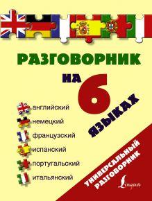 Разговорник на 6 языках: английский, немецкий, французский, испанский, португальский, итальянский