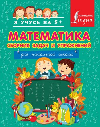 Математика. Сборник задач и упражнений для начальной школы.